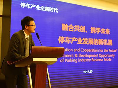 中国上海2017城市停车场产业论坛