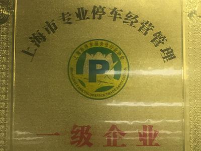 尚安停车蝉联一级专业停车经营企业