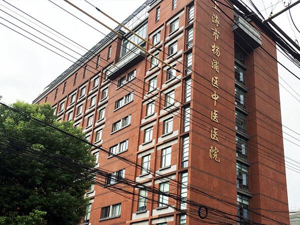 杨浦区中医医院