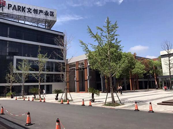 昇park文创产业园区