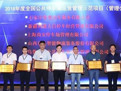 尚安停车荣获2018年度公共停车示范企业等荣誉