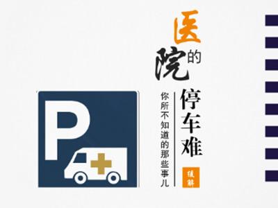 看长征医院如何缓解医院停车难