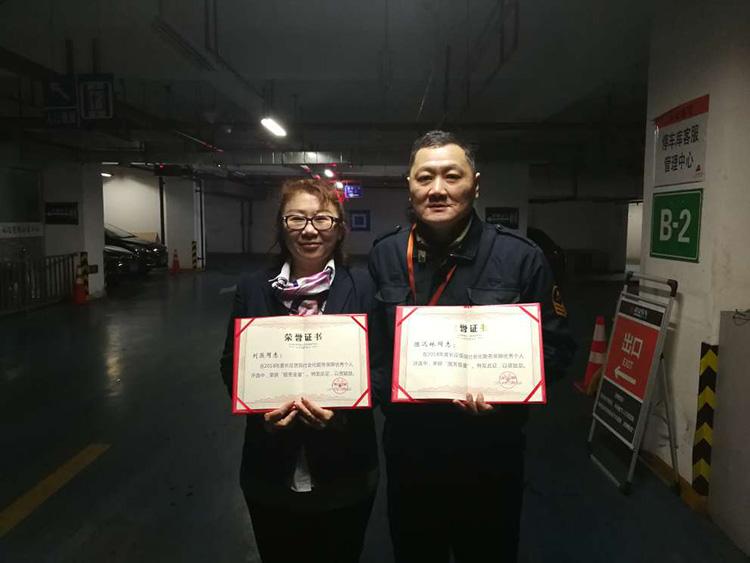 员工刘薇、陈远林喜获服务明星证书