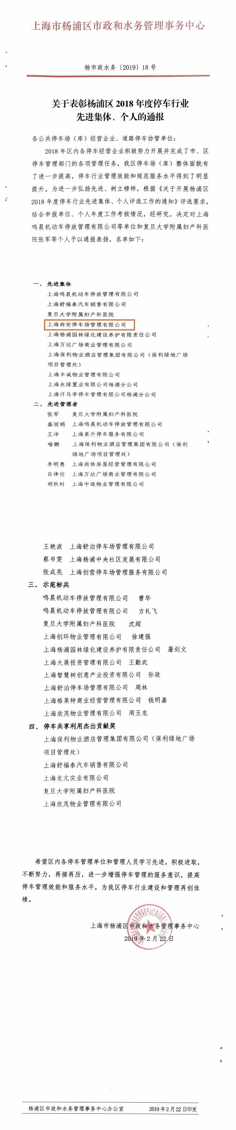 尚安智慧停车获杨浦区2018年度停车行业先进集体