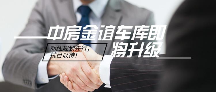 尚安智慧停车与中房置业签署战略合作协议