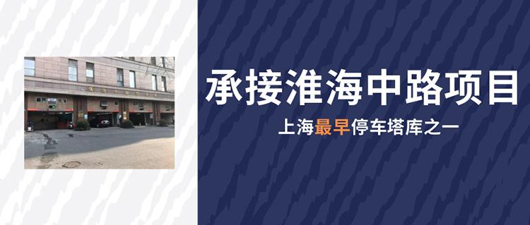 尚安智慧停车承接淮海中路项目