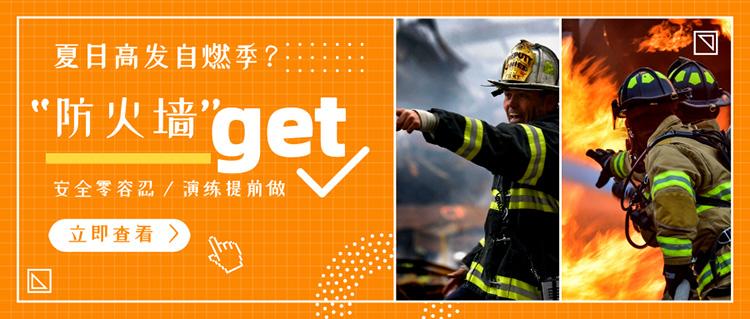"""防患于未""""燃""""!虹桥西郊车库定期消防演练应对夏季火患"""