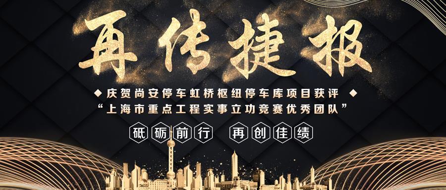 """再传捷报–尚安停车虹桥枢纽停车库项目获评""""上海市重点工程实事立功竞赛优秀团队"""""""