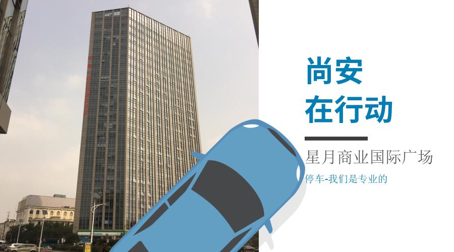 尚安在行动 商业综合之星月广场