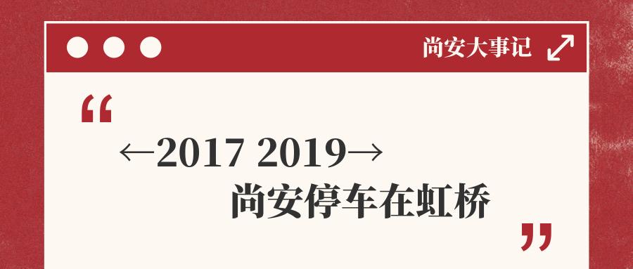 """回顾   """"←2017 2019→""""尚安停车在虹桥"""