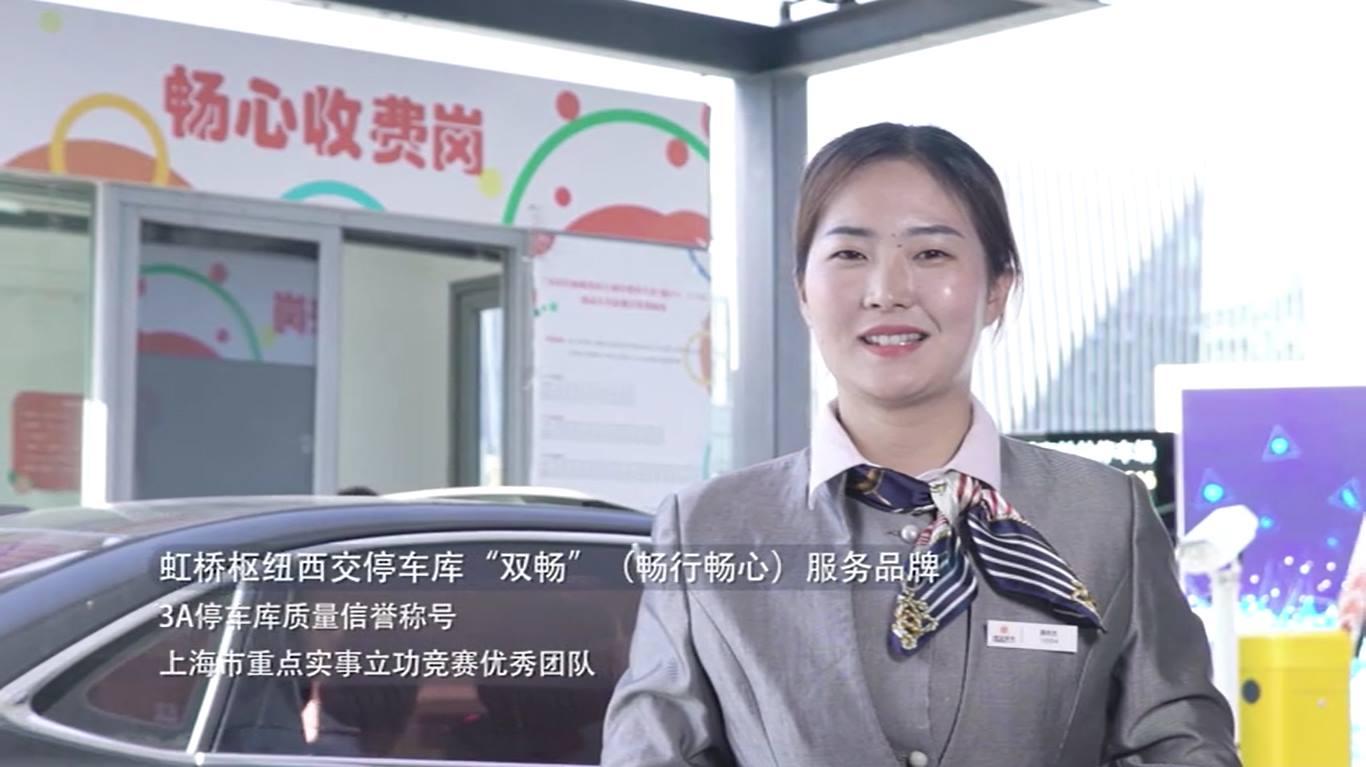 """喜讯   虹桥西交停车库荣获""""上海交通十大服务品牌"""""""