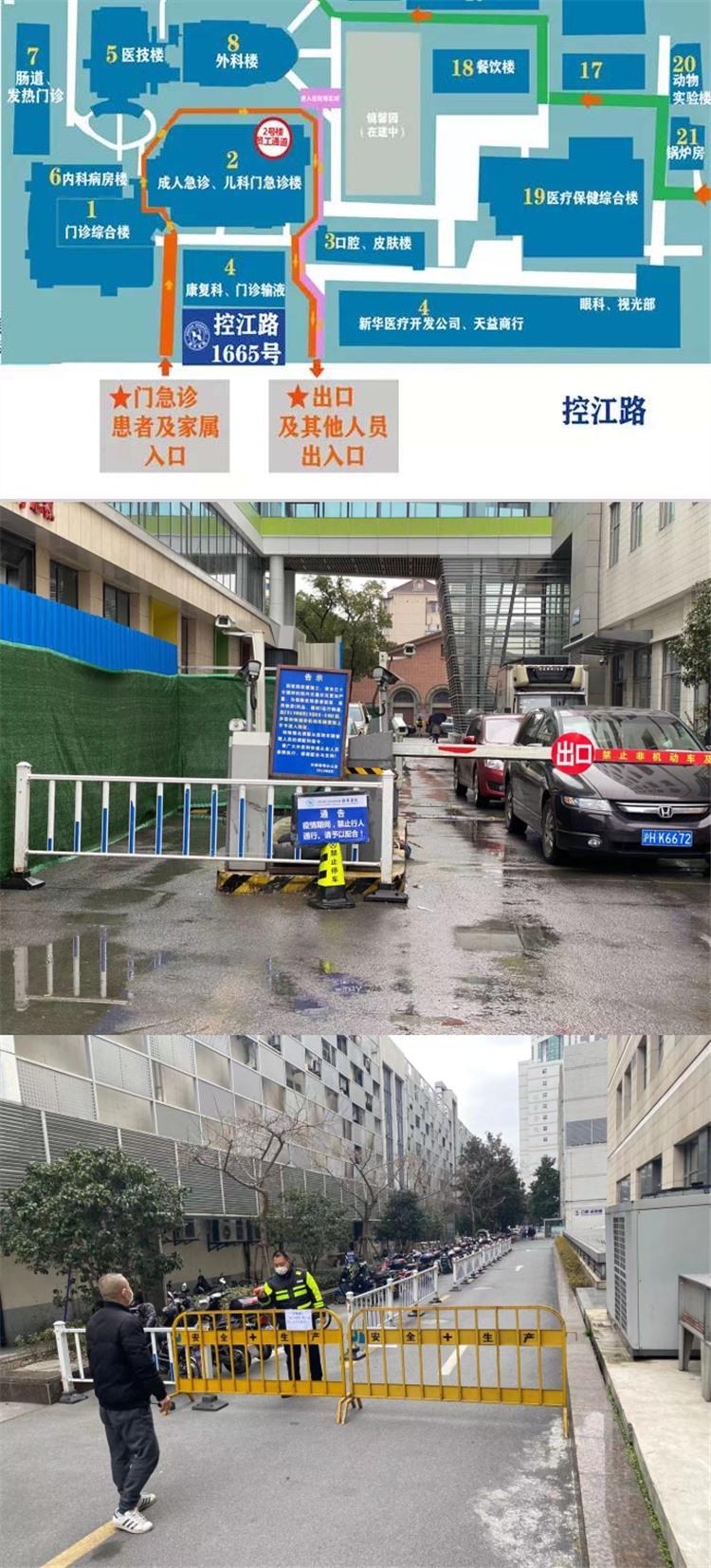 新华医院——外来就诊行人控制在控江路进出,并在内部通道进行隔绝,其他通道仅内部人员使用。
