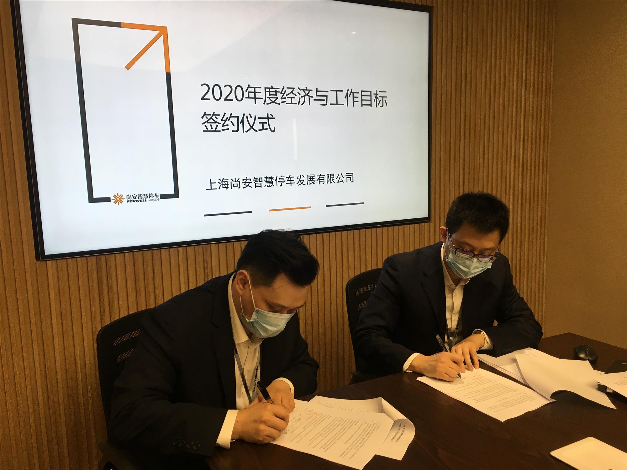 领航的风丨尚安2020年度工作会议