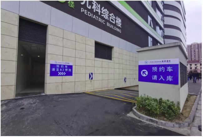 上海首家医院预约停车丨尚安停车助力解决医院停车难